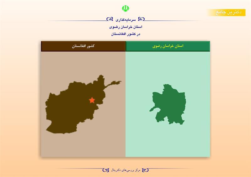 سرمایهگذاری استان خراسان رضوی در کشور افغانستان
