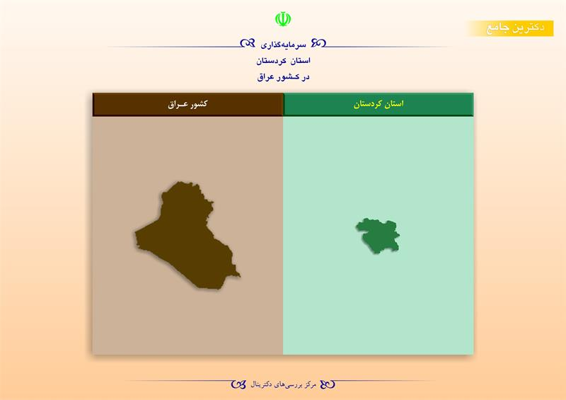سرمایهگذاری استان کردستان در کشور عراق