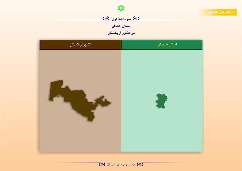 سرمایهگذاری استان همدان در کشور ازبکستان