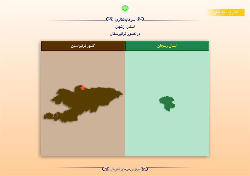 سرمایهگذاری استان زنجان در کشور قرقیزستان