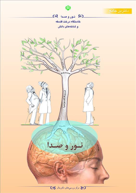 نور و صدا (خاستگاه درخت فلسفه و شاخههای دانش)
