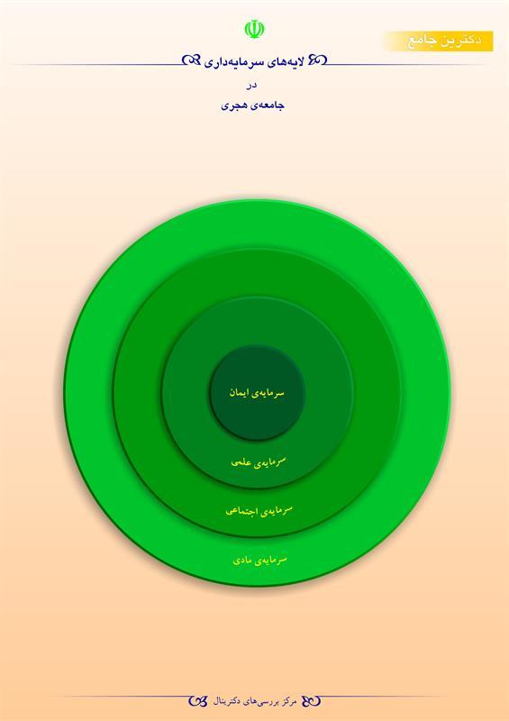 لایههای سرمایهداری در جامعهی هجری