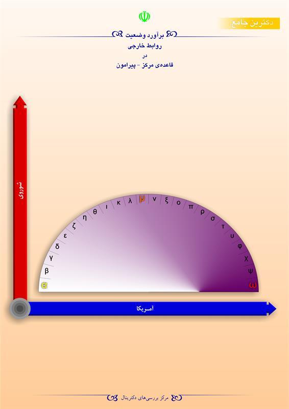 برآورد وضعیت روابط خارجی در قاعده مرکز-پیرامون