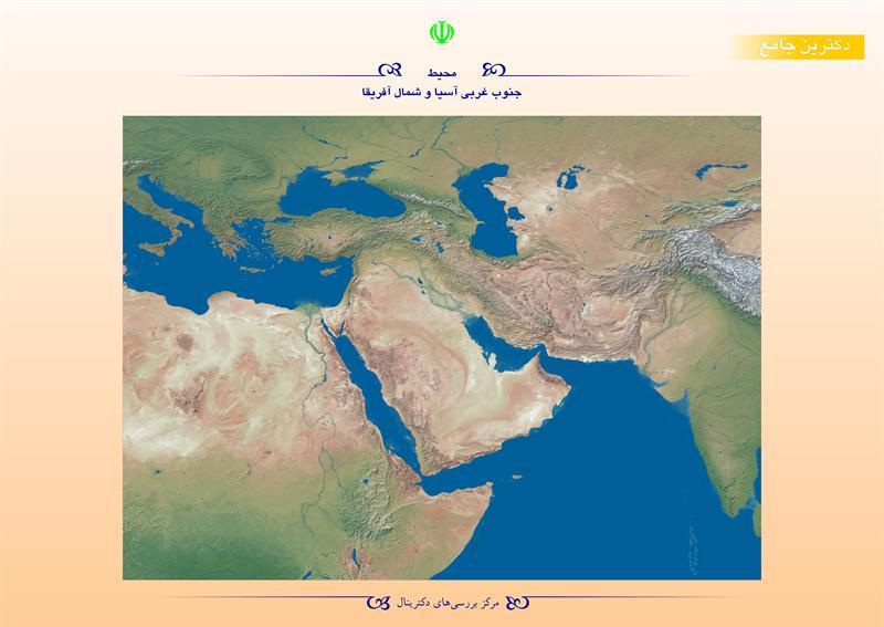 محیط جنوب غربی آسیا و شمال آفریقا
