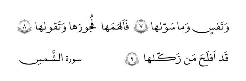 سوره شمس آیات ۷ تا ۹