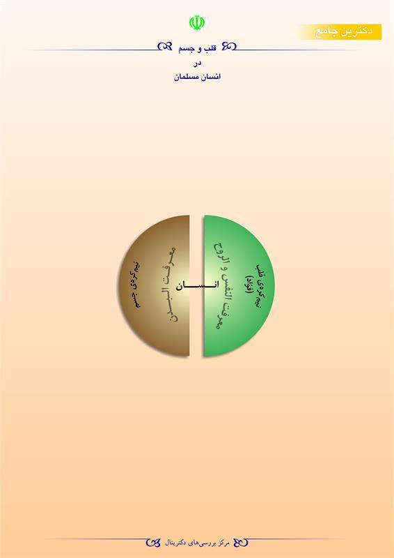 قلب و جسم در انسان مسلمان