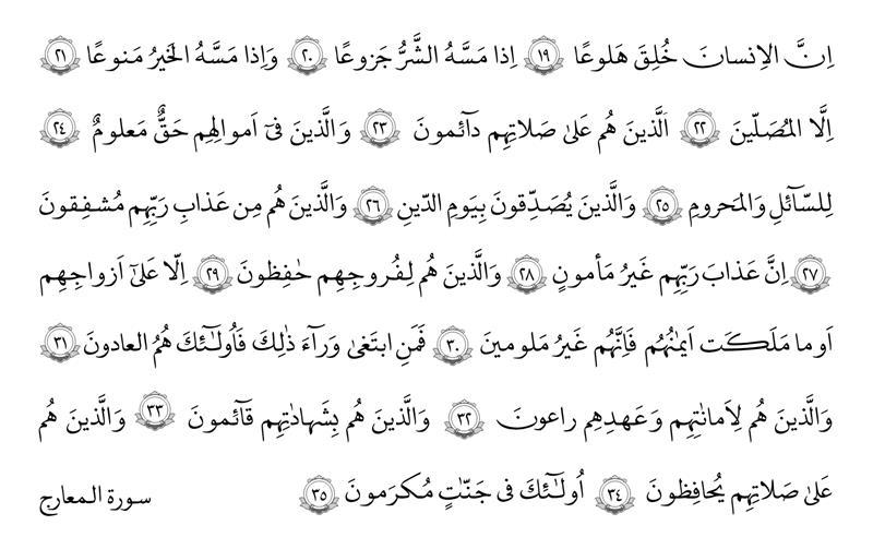 سوره معارج آیات ۱۹ تا ۳۵