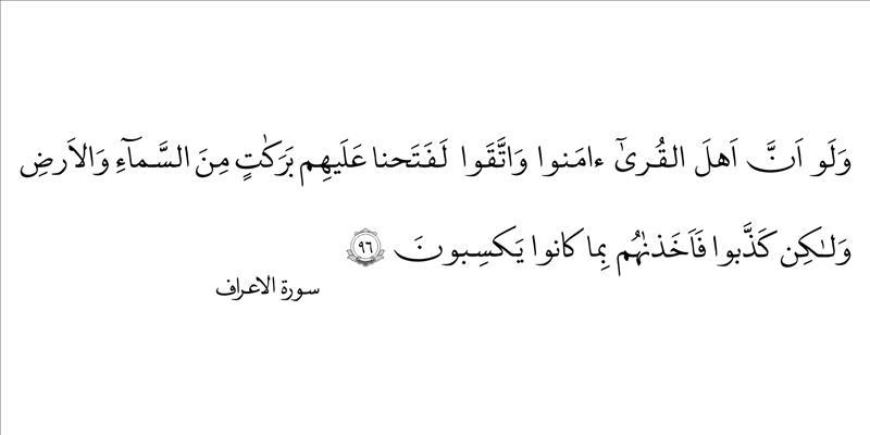 سوره اعراف آیه ۹۶