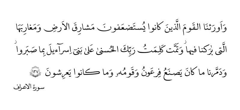 سوره اعراف آیه ۱۳۷