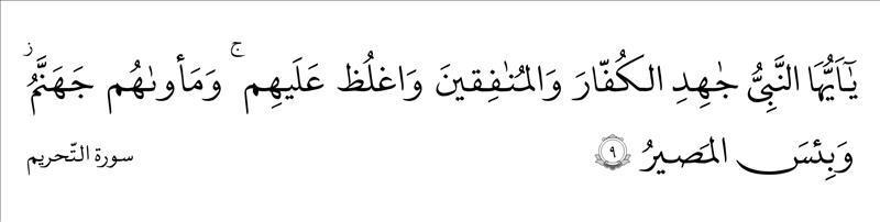 سوره تحریم آیه ۹