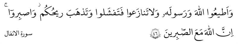 سوره انفال آیه ۴۶