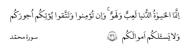 سوره محمد آیه ۳۶