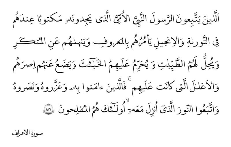 سوره اعراف آیه ۱۵۷
