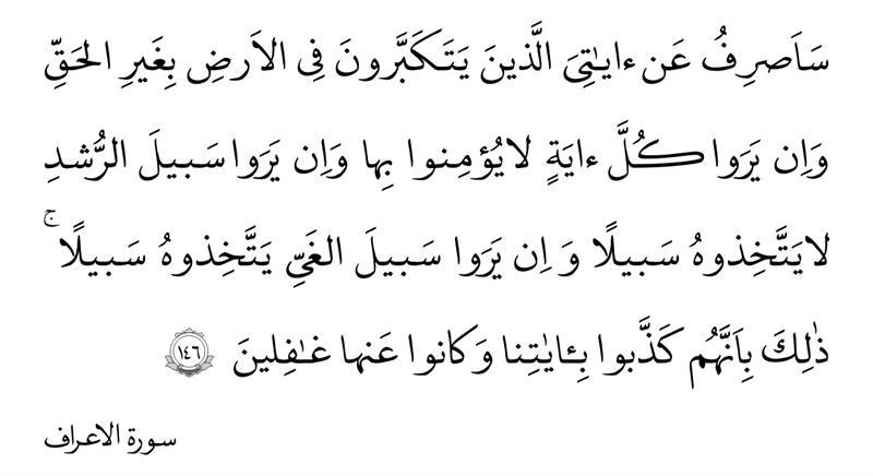 سوره اعراف آیه ۱۴۶