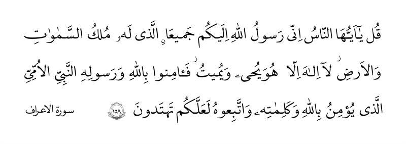 سوره اعراف آیه ۱۵۸