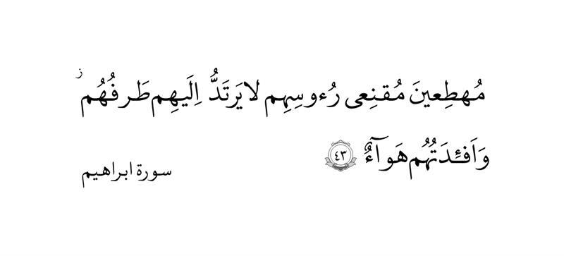 سوره ابراهیم آیه ۴۳