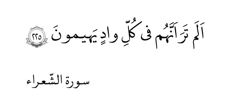 سوره شعراء آیه ۲۲۵