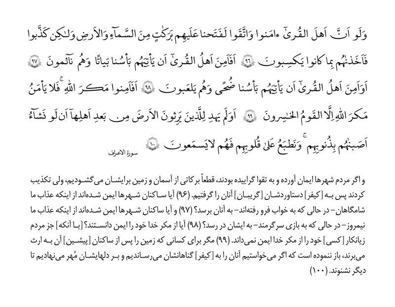 سوره اعراف آیات ۹۶ تا ۱۰۰