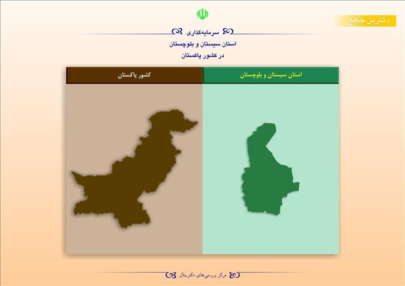 سرمایهگذاری استان سیستان و بلوچستان در کشور پاکستان