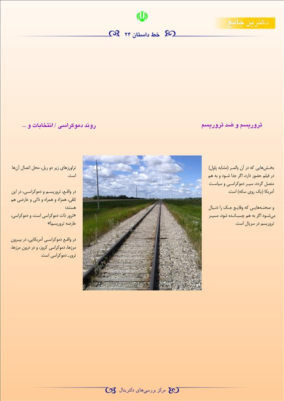 خط داستان ۲۴