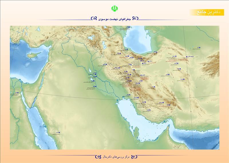 جغرافیای نهضت موسوی