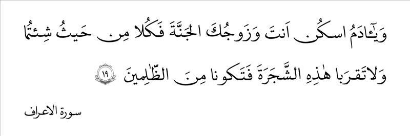سوره اعراف آیه ۱۹