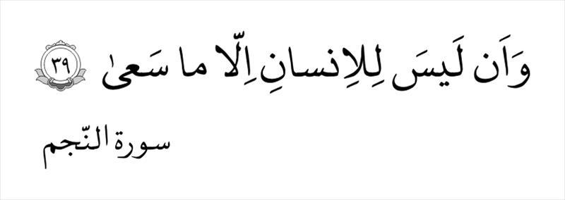سوره نجم آیه ۳۹