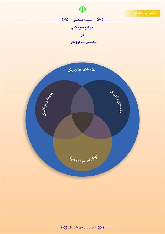 نسبتشناسی جوامع سیستمی در جامعهی بیولوژیکی